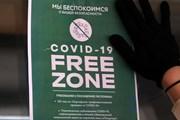 Вход на некоторые мероприятия в Москве - только по QR-коду